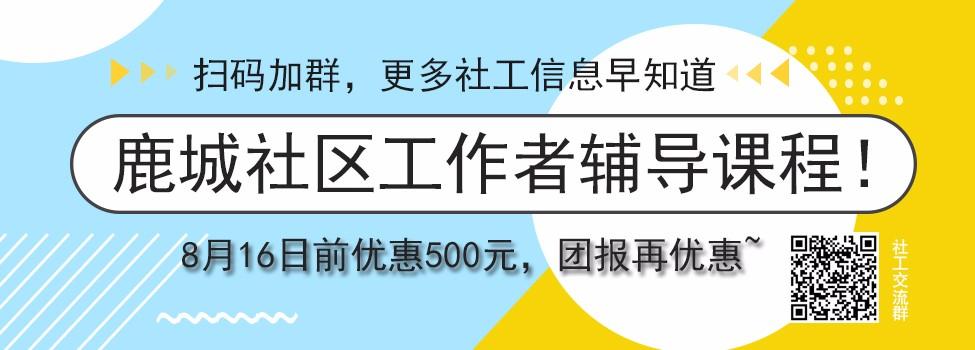 2019温州鹿城社区工作者辅导课程